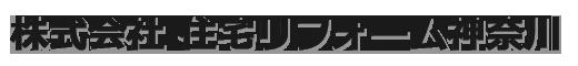 横浜市のリフォーム会社|株式会社住宅リフォーム神奈川